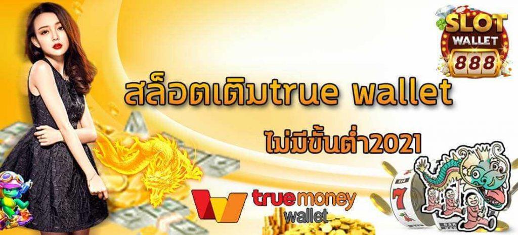 สล็อต เติม true wallet ฝาก-ถอน ไม่มี ขั้น ต่ำ 2021
